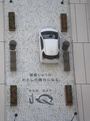 おおっと壁に車がぁ!