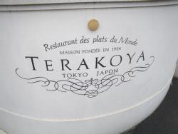 TERAKOYAに行く