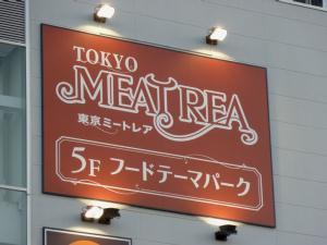 東京ミートレア