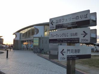 門司港駅付近