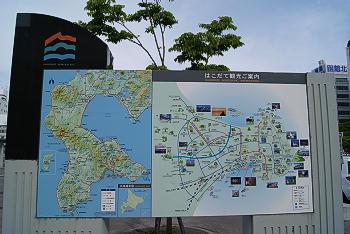 いざ函館へ!