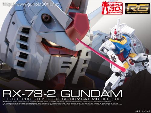 RG RX-78-2 ガンダム1/144