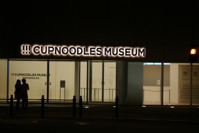 行ってみたかったカップヌードルミュージアム