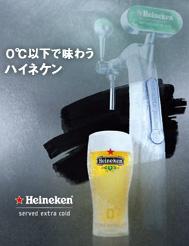 heineken_extracold.jpg