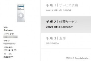 iPod nano (1st generation) 交換プログラム