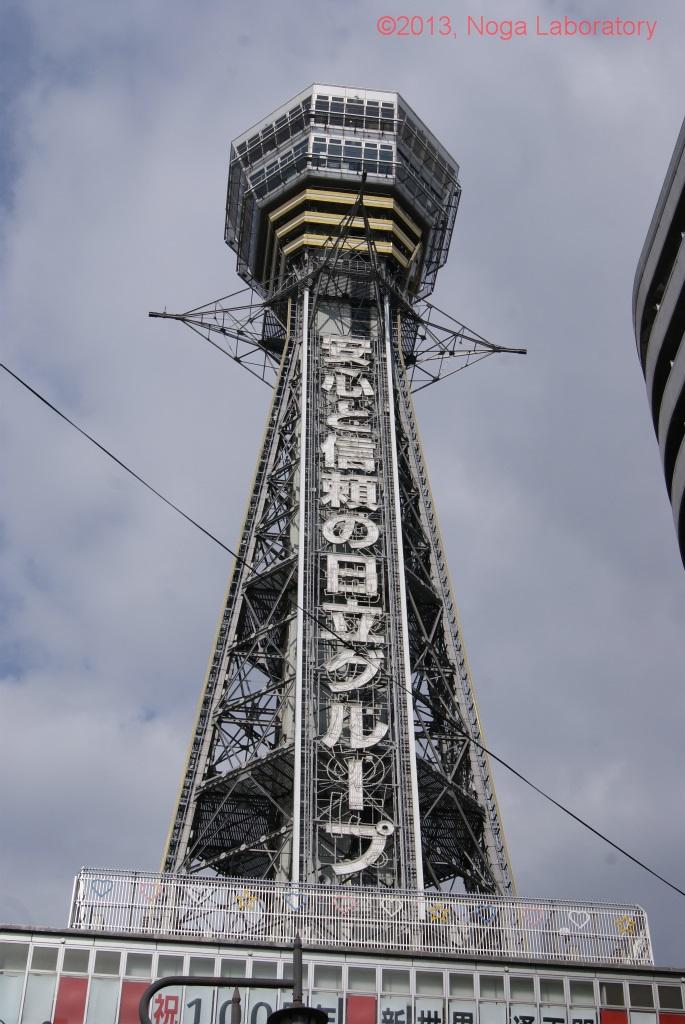 大阪といえば通天閣