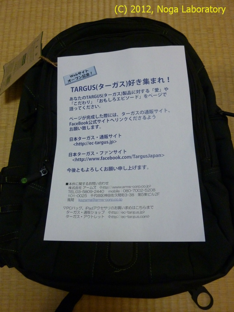 Targus TBB013AP-50 A4サイズと比較するとこんな感じ
