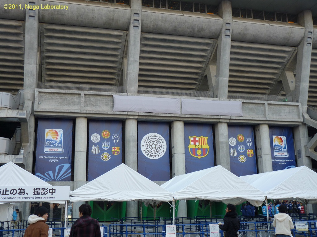 2011クラブW杯の会場である横浜国際